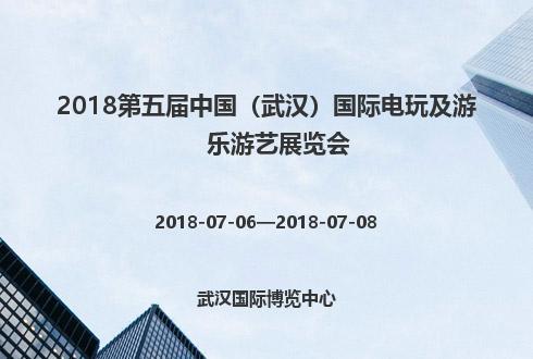 2018第五届中国(武汉)国际电玩及游乐游艺展览会