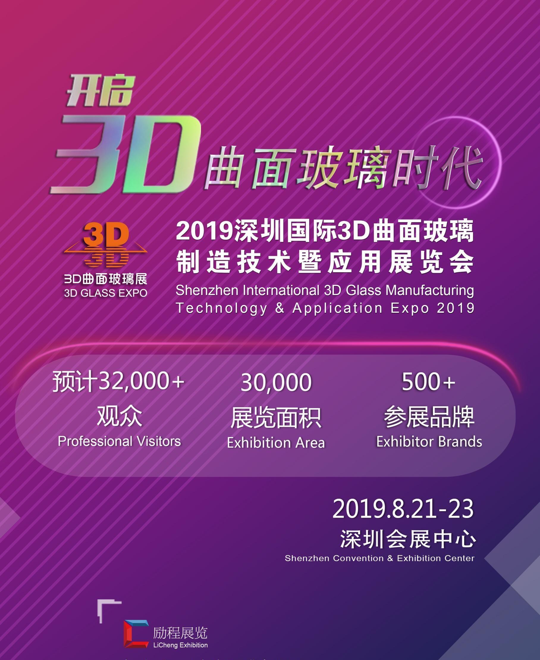 2019深圳国际3D曲面玻璃制造技术暨应用展
