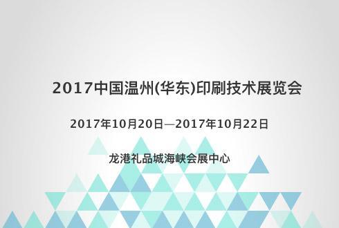 2017中国温州(华东)印刷技术展览会