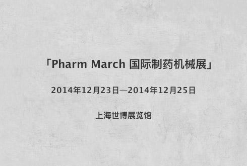 「Pharm March 国际制药机械展」