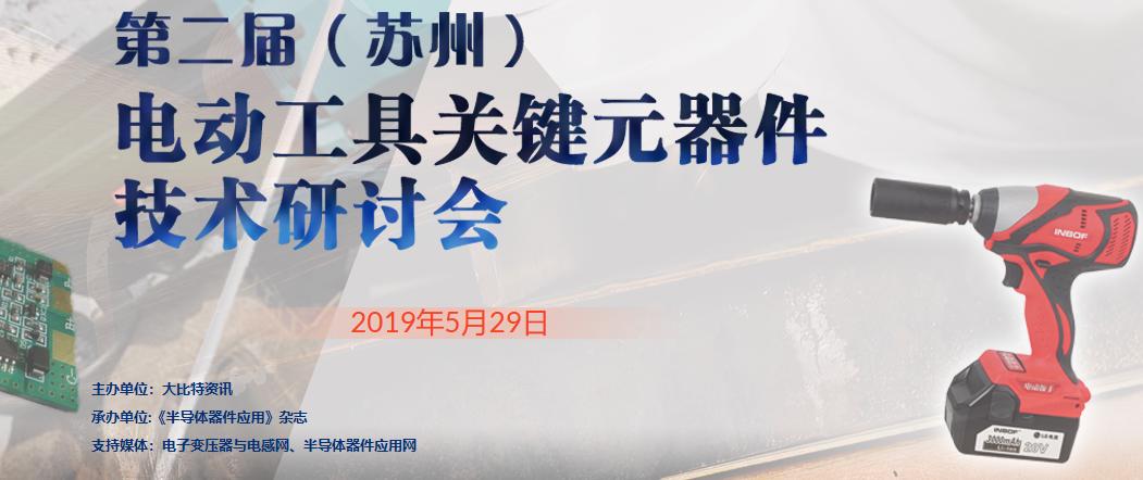 第二屆(蘇州)電動工具關鍵元器件技術研討會