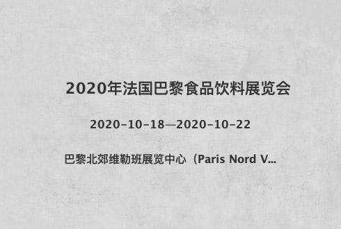 2020年法国巴黎食品饮料展览会