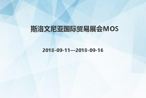 斯洛文尼亚国际贸易展会MOS