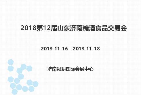 2018第12届山东济南糖酒食品交易会
