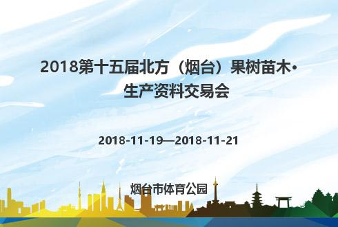 2018第十五届北方(烟台)果树苗木·生产资料交易会