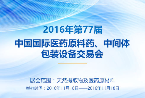 2016年湖北第77屆中國國際醫藥原料藥、中間體、包裝設備交易會