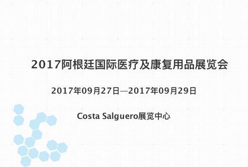 2017阿根廷国际医疗及康复用品展览会