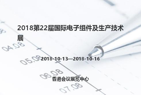 2018第22届国际电子组件及生产技术展
