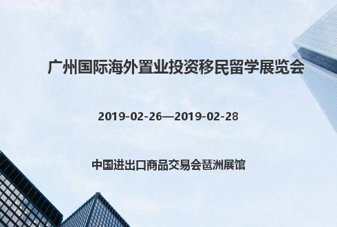 2019年广州国际海外置业投资移民留学展览会
