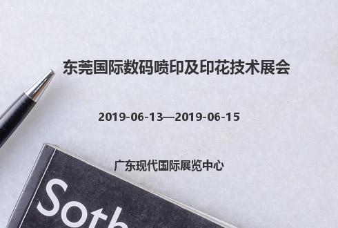 2019年东莞国际数码喷印及印花技术展会