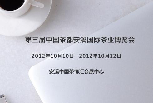 第三届中国茶都安溪国际茶业博览会