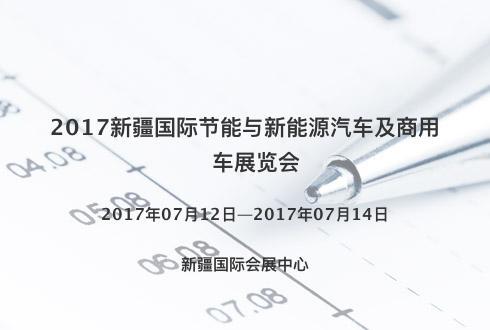 2017新疆国际节能与新能源汽车及商用车展览会