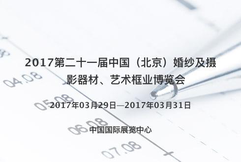 2017第二十一届中国(北京)婚纱及摄影器材、艺术框业博览会