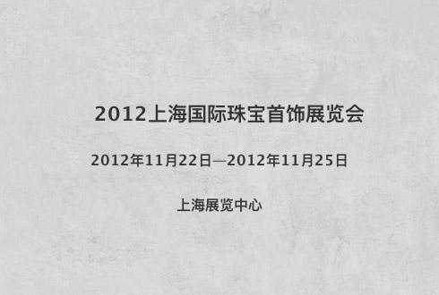 2012上海国际珠宝首饰展览会