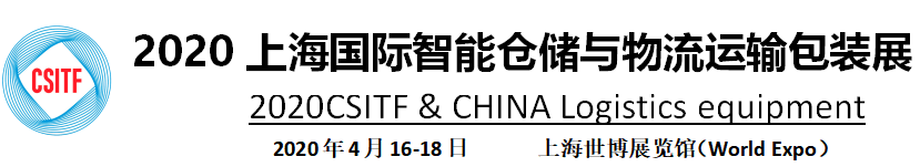 2020上海國際智能倉儲與物流運輸包裝展