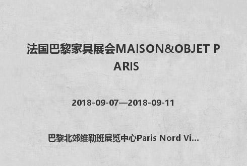 法国巴黎家具展会MAISON&OBJET PARIS