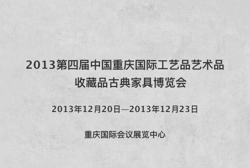 2013第四届中国重庆国际工艺品艺术品收藏品古典家具博览会
