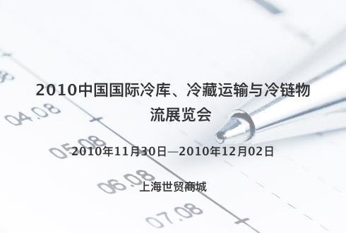 2010中国国际冷库、冷藏运输与冷链物流展览会