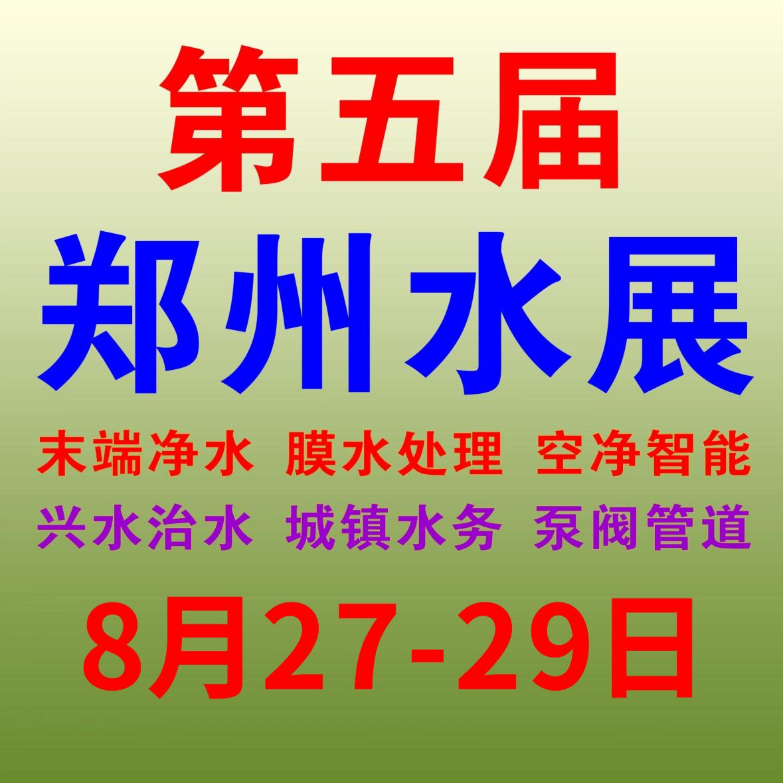 2020第五屆鄭州水展丶凈水丶水務丶泵管閥等