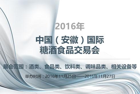 2016年中国(安徽)国际糖酒食品交易会