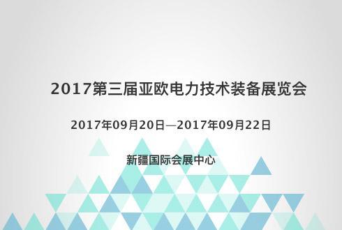 2017第三届亚欧电力技术装备展览会