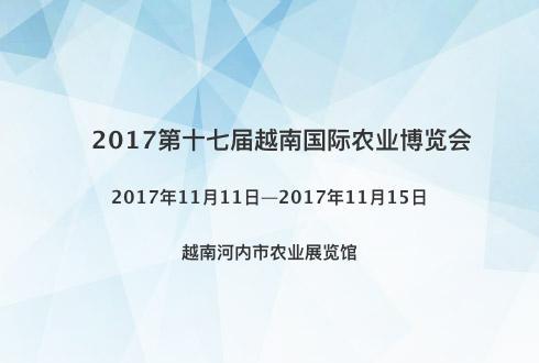 2017第十七届越南国际农业博览会