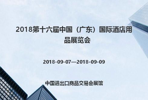 2018第十六届中国(广东)国际酒店用品展览会