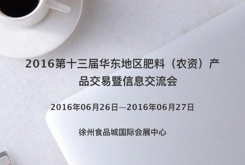 2016第十三届华东地区肥料(农资)产品交易暨信息交流会