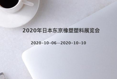 2020年日本东京橡塑塑料展览会