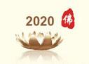 第七届中国(北京)国际佛事用品博览会