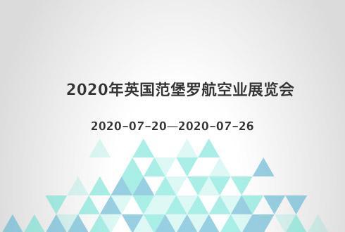 2020年英国范堡罗航空业展览会