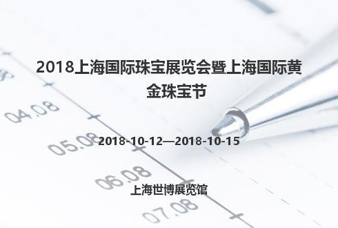 2018上海国际珠宝展览会暨上海国际黄金珠宝节