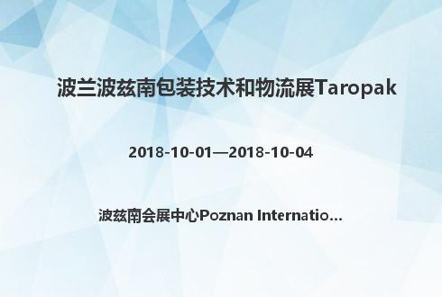 波蘭波茲南包裝技術和物流展Taropak