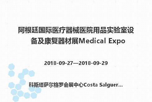阿根廷国际医疗器械医院用品实验室设备及康复器材展Medical Expo