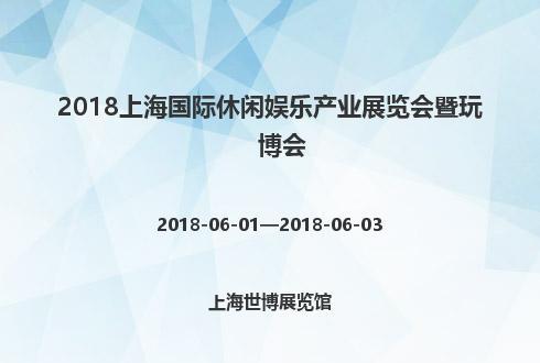 2018上海国际休闲娱乐产业展览会暨玩博会