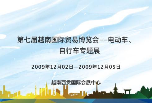 第七届越南国际贸易博览会--电动车、自行车专题展