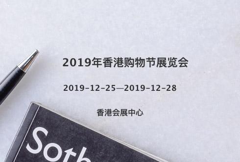 2019年香港购物节展览会