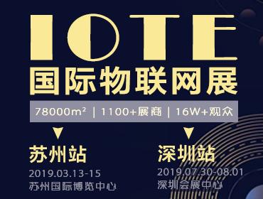 IOTE2019第十一届国际物联网博览会暨传感器智能设备展