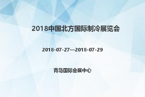 2018中國北方國際制冷展覽會