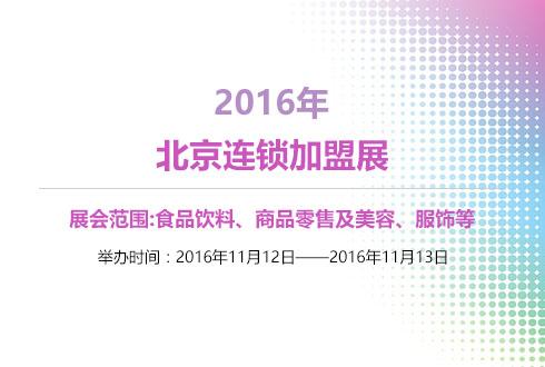 2016年北京连锁加盟展