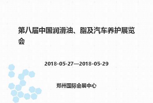 第八届中国润滑油、脂及汽车养护展览会