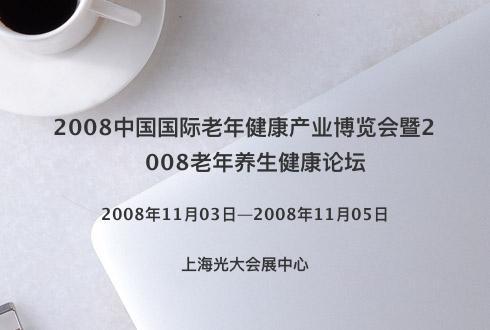 2008中国国际老年健康产业博览会暨2008老年养生健康论坛