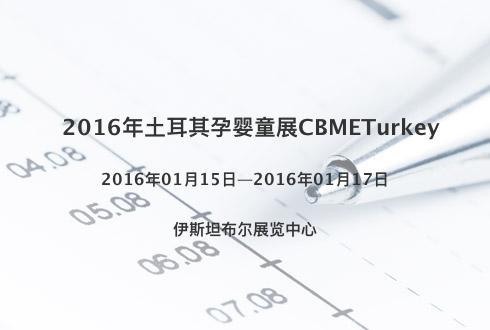 2016年土耳其孕嬰童展CBMETurkey
