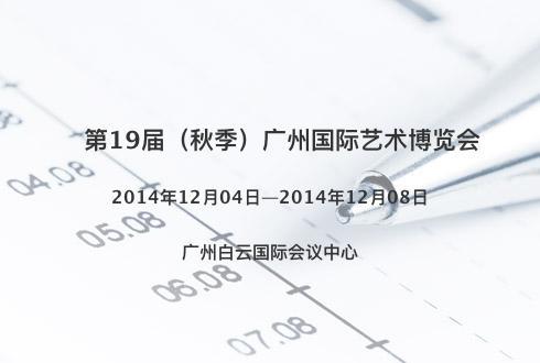 第19届(秋季)广州国际艺术博览会