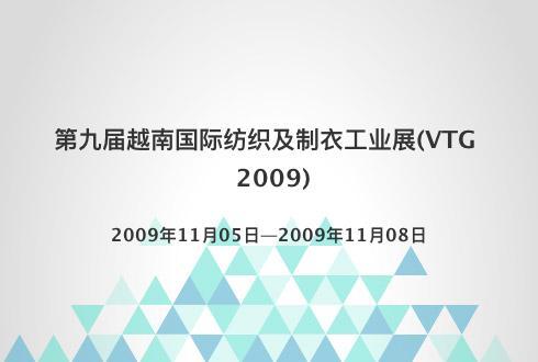 第九届越南国际纺织及制衣工业展(VTG 2009)