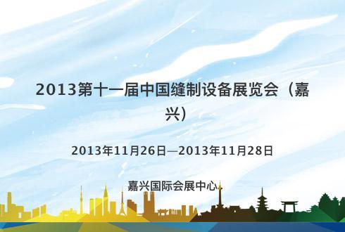 2013第十一届中国缝制设备展览会(嘉兴)