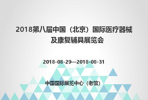 2018第八届中国(北京)国际医疗器械及康复辅具展览会