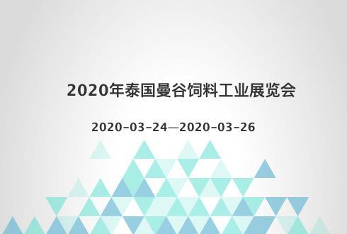 2020年泰国曼谷饲料工业展览会