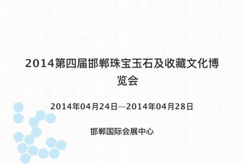 2014第四届邯郸珠宝玉石及收藏文化博览会