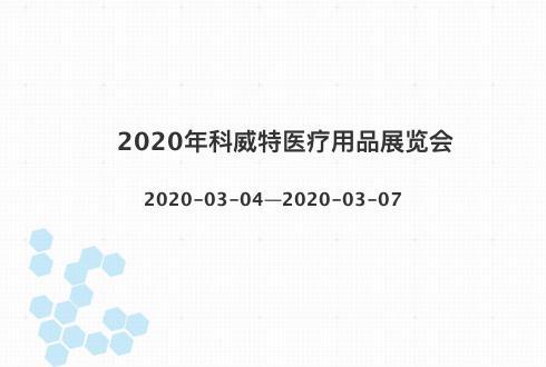 2020年科威特医疗用品展览会